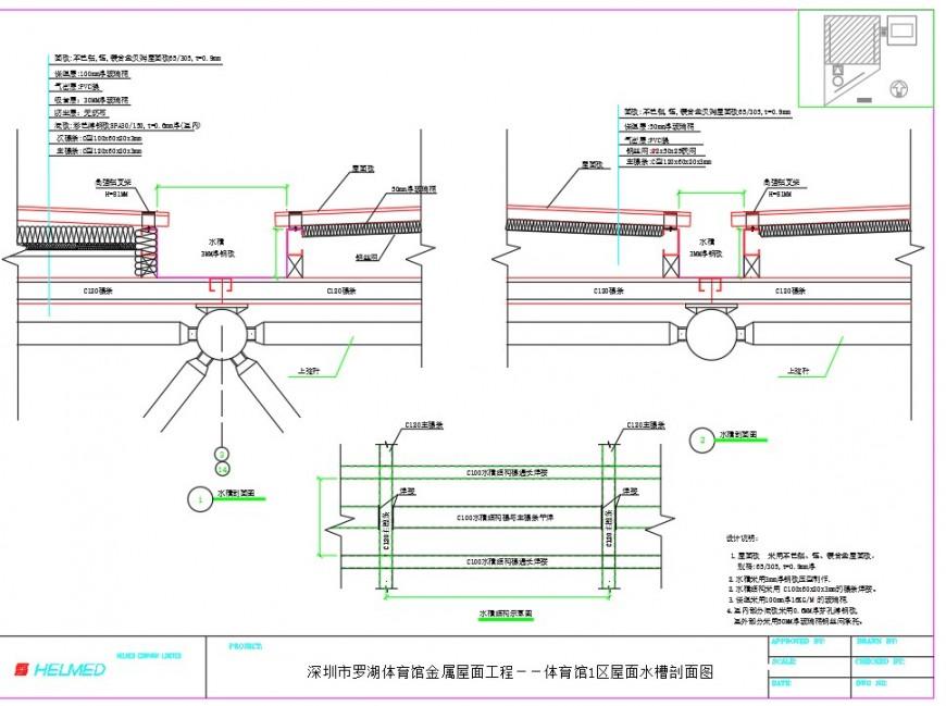 Plumbing chamber section plan dwg file